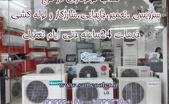 کولر گازی در جهانشهر