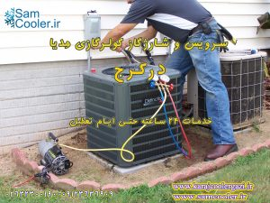 کولر گازی مدیا در کرج