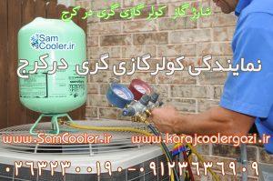 شارژ گاز کولر گازی گری