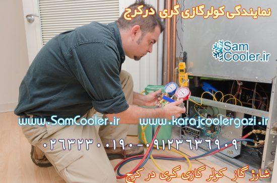 شارژ گاز کولر گازی در کرج