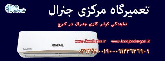 کولر گازی جنرال در کرج