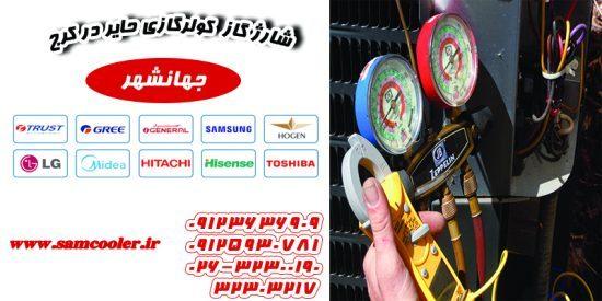 شارژ گاز کولر گازی کرج