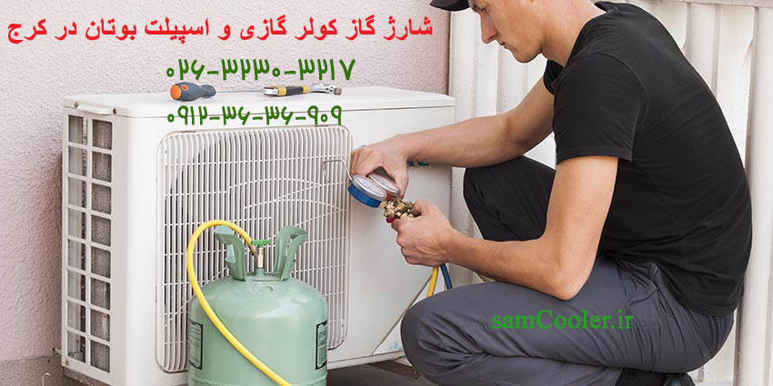 شارژ گاز کولر گازی بوتان کرج